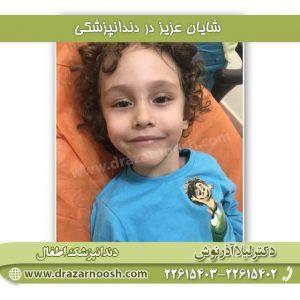 دندان پزشک اطفال