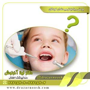 پرسش و پاسخ ترمیم دندان کودکان