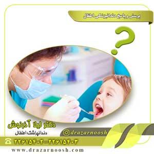 پرسش و پاسخ دندانپزشکی اطفال