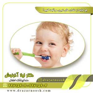 چرا باید از دندان های شیری مراقبت کنیم ؟