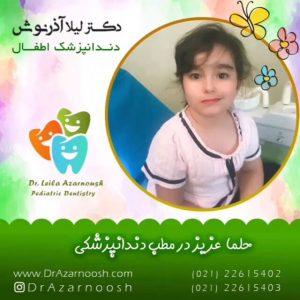 حلما در دندانپزشکی کودکان
